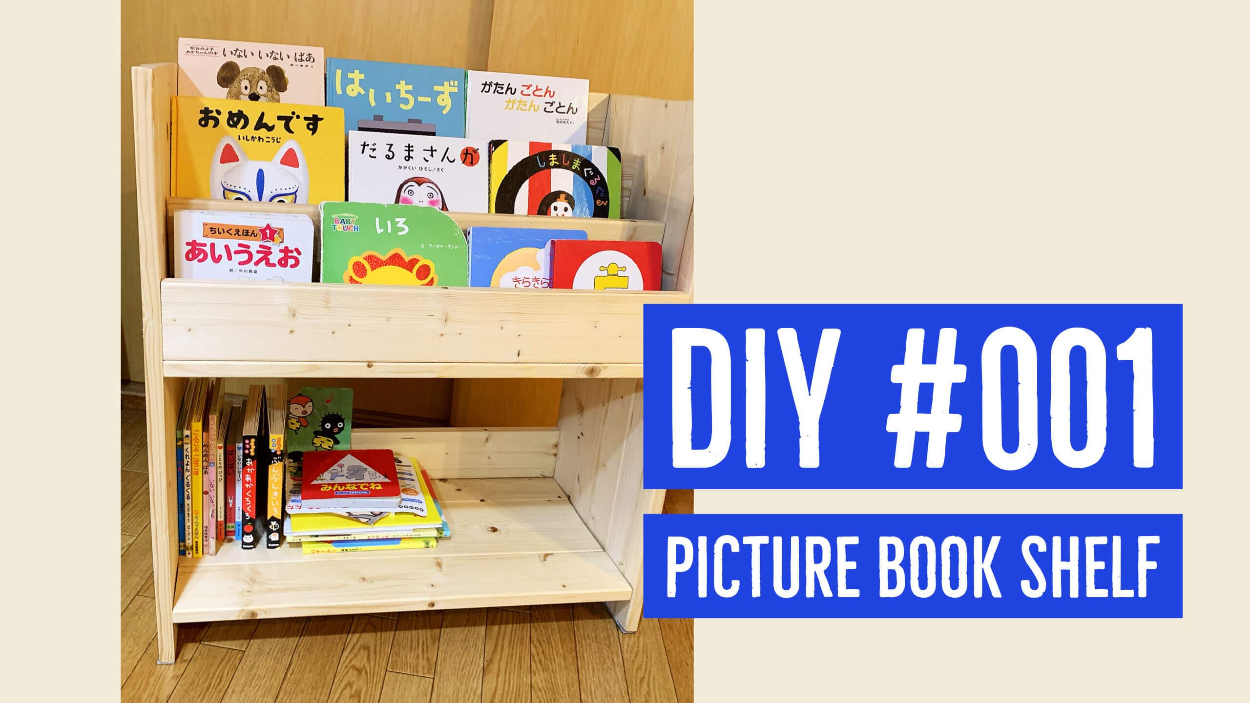 誰でも簡単に作れる絵本棚をDIY【DIY#001 PictureBook Shelf】