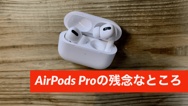 AirPodsProデメリット