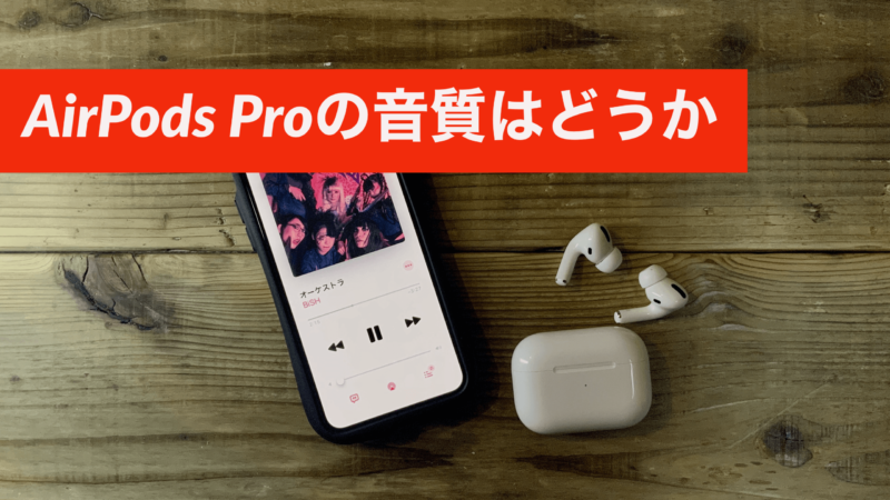 AirPodsPro音質