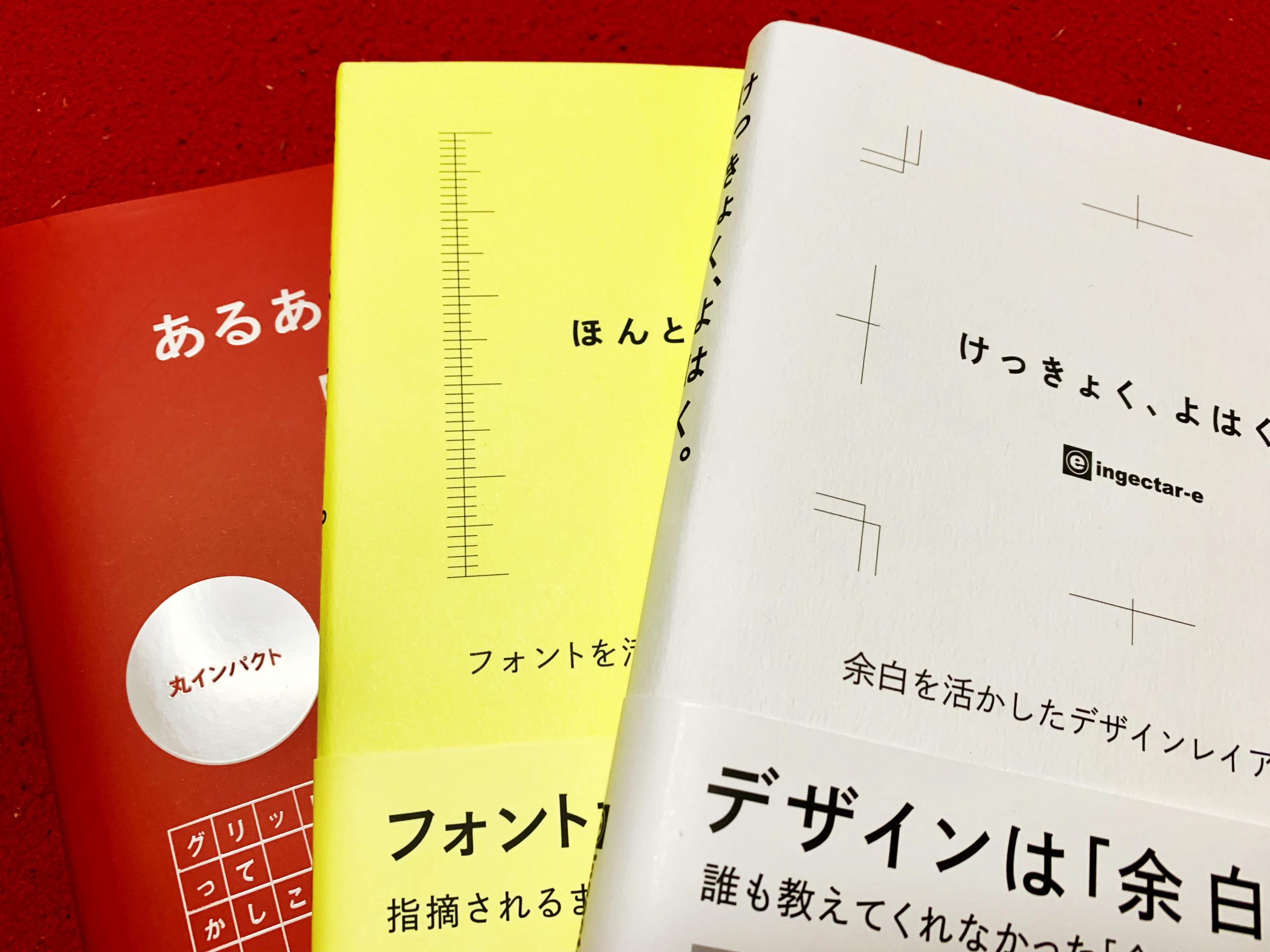 ノンデザイナーでもそれっぽいデザインが作れる書籍