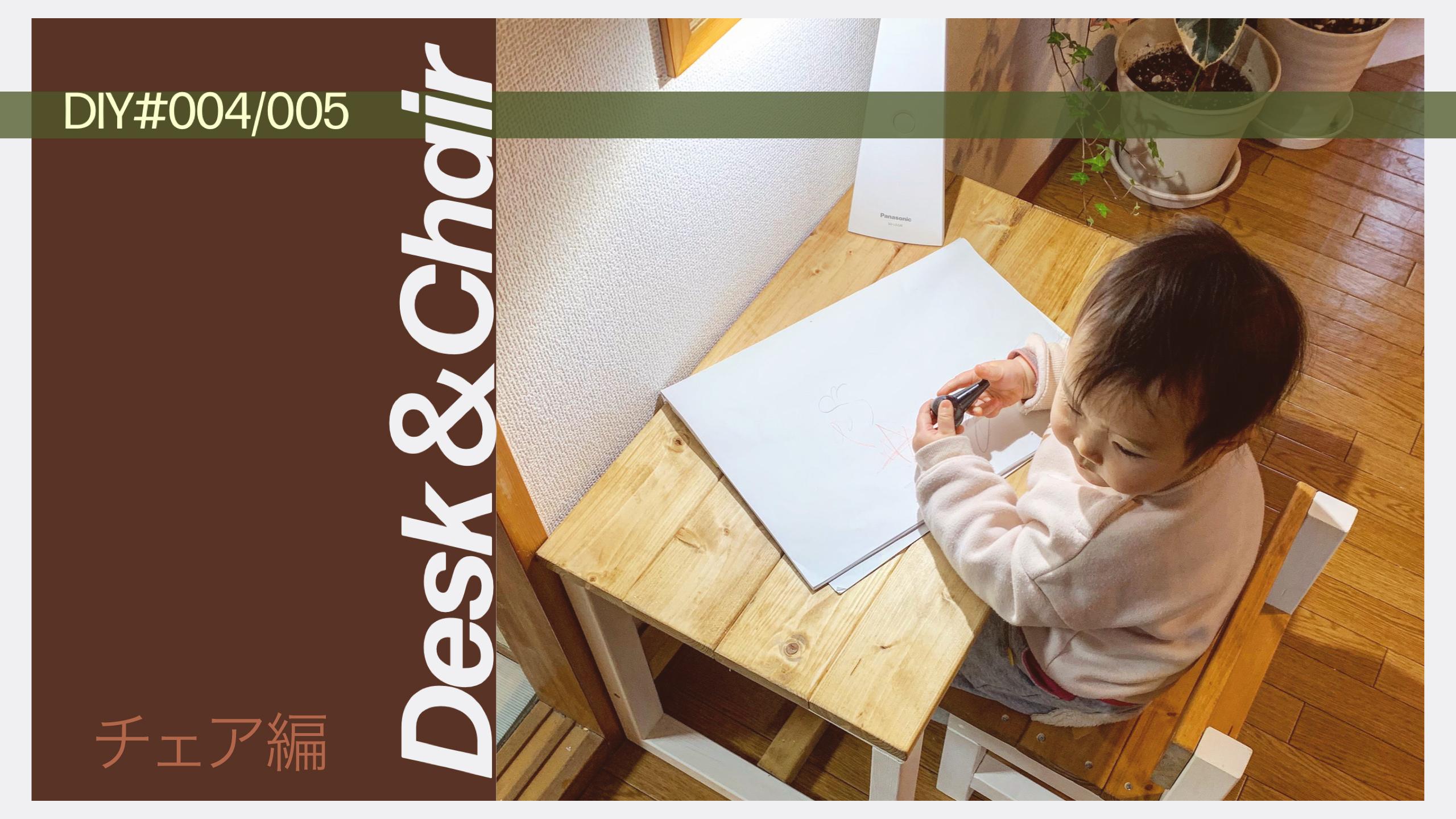 使う木材はたったの2種類!子どもデスク&チェア(1歳児用)をDIY ~チェア編