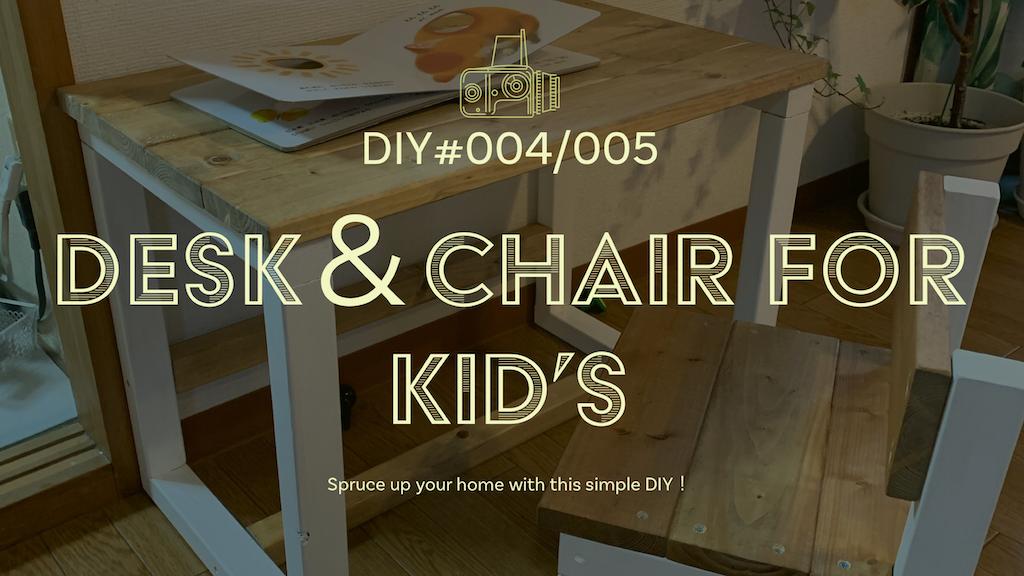 続・使う木材はたったの2種類!子どもデスク&チェア(1歳児用)をDIY~デスク編