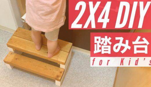 【簡単お手軽DIY】2×4で作る子ども用踏み台(ステップ)1,000円以下で作れます。