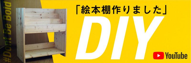 絵本棚DIY_動画