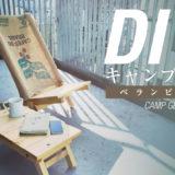 【映える】コーヒー豆麻袋リメイクで自分だけのオリジナルキャンプ椅子をDIY