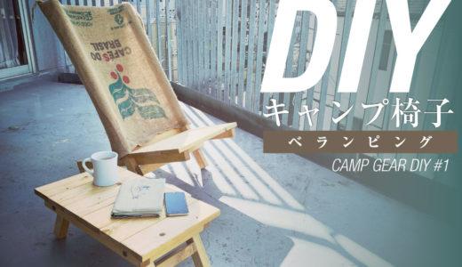 【誰もしてない?】コーヒー豆麻袋リメイクで映えるキャンプ椅子をDIY