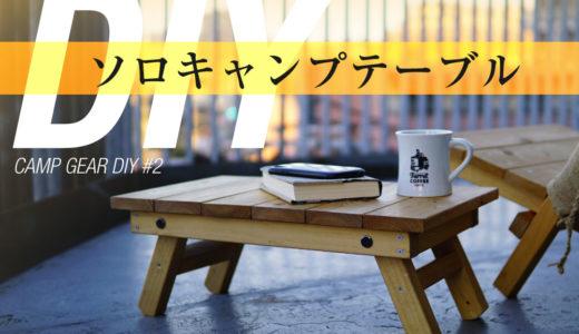 【ムズい…】予算1,500円、ソロキャンプ折りたたみローテーブルを自作!