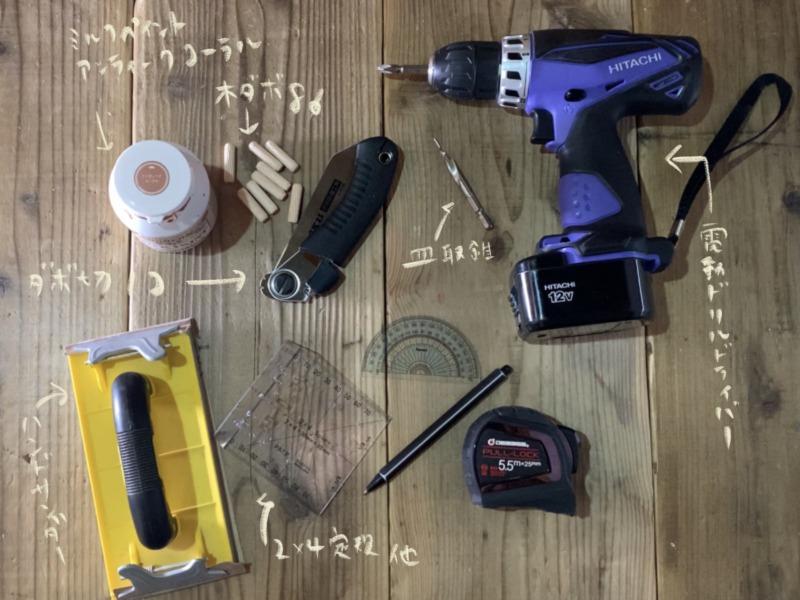 平均台DIY_使った工具