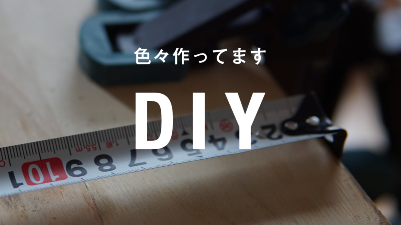 DIYカテゴリー